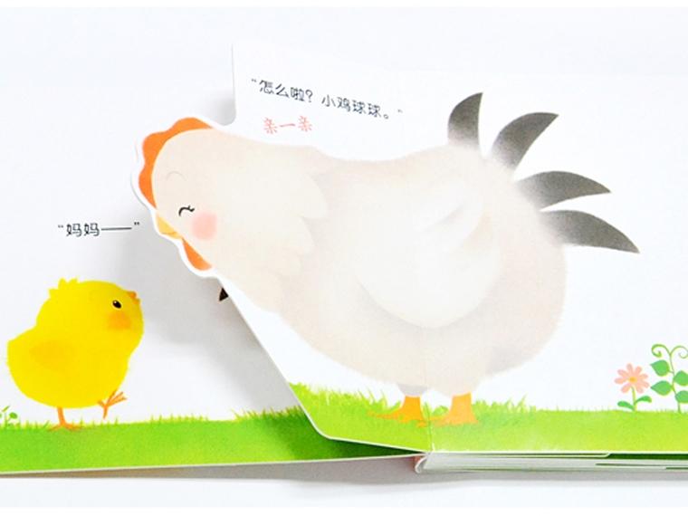 父母可以翻阅里面的机关,带宝宝认识小动物们,植物们,鼓励孩子动手